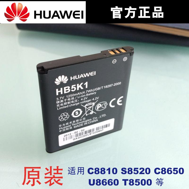 华为C8810 S8520 C8650 U8660 T8500 HB5K1H原装电池手机电板正品