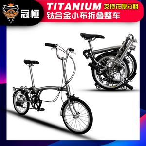 钛合金小布折叠车钛小布车M把S把自行车整车