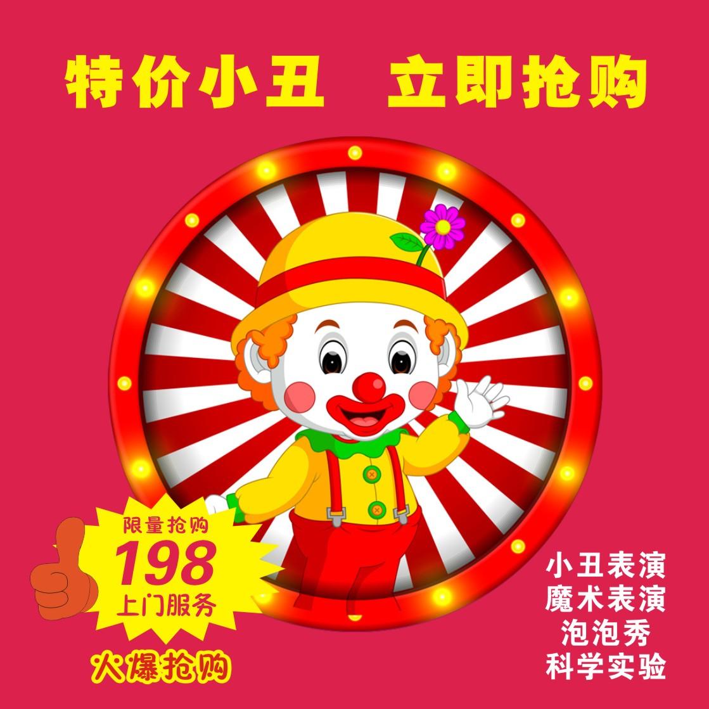 泡泡秀上海小丑表演魔术杂技科学实验儿童生日派对气球墙装饰布置