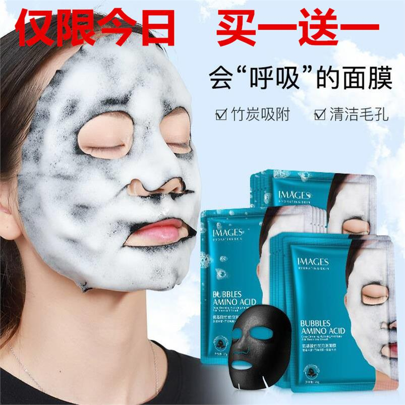2盒净肤黑膜 wis深层清洁毛孔面膜满3元可用3元优惠券