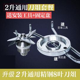 破壁机刀组沙冰机配件豆浆机破壁料理机轴承通用刀头刀组精钢八刀图片