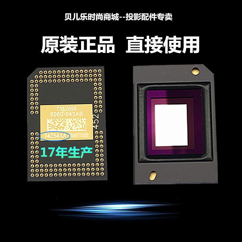 原装全新 RICOH理光投影机DMD芯片PJ K110 PJ S2188 PJ K2260芯片