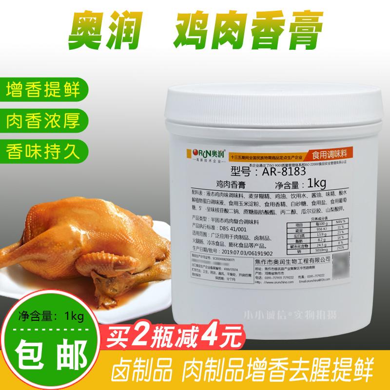 奥润鸡肉香膏8183烧鸡鸭脖增香卤味增香膏火锅增香膏鸡肉膏调味料