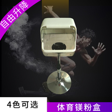 优质体育镁粉盒 可调高度 不锈钢底座体操防滑粉盒镁粉架