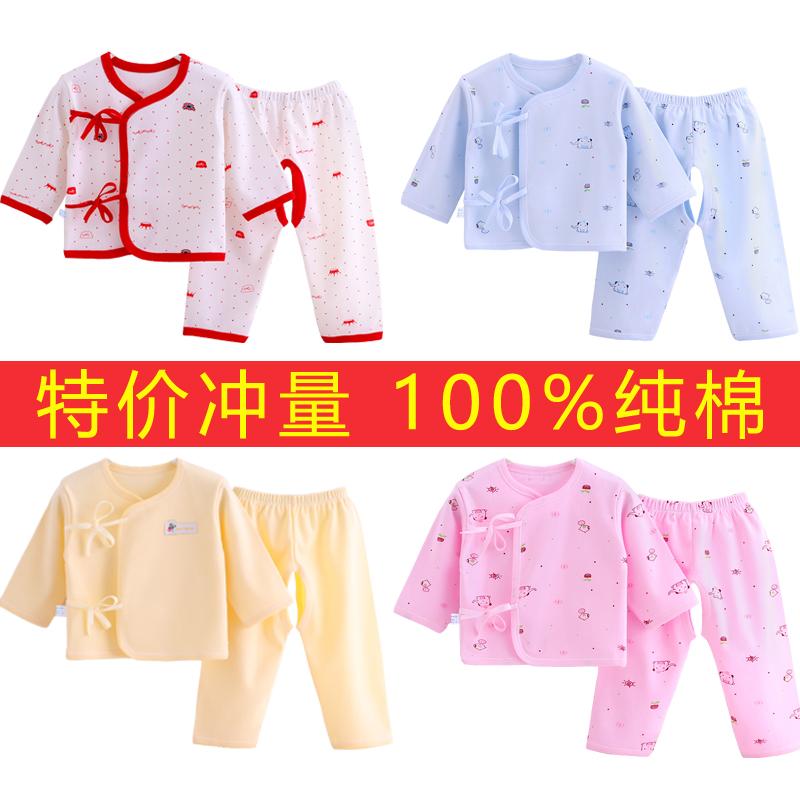 新生儿衣服纯棉内衣保暖初生宝宝刚出生婴儿套装夏冬春秋衣和尚服