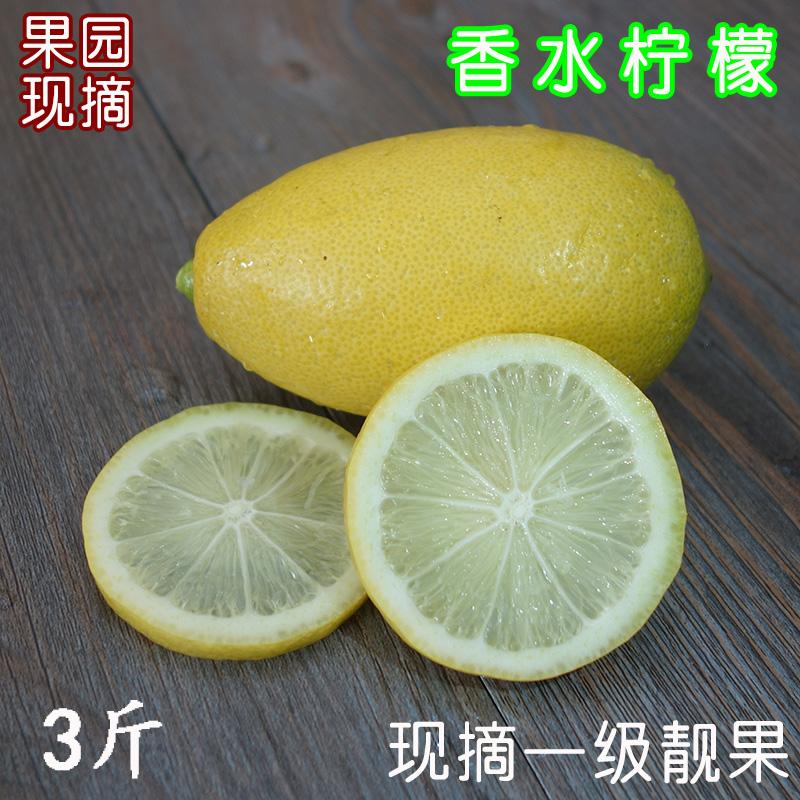 11-17新券台湾柠檬新鲜柠檬柠果益母果香水