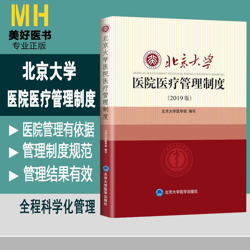 北京大学医院医疗管理制度 2019版   医疗管理  医院管理医疗器械 院长手册 9787565920066精细化管理手册医疗服务质量 医院管理医