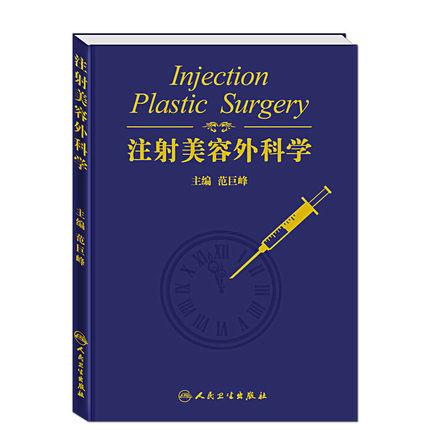 注射美容外科学 范巨峰主编 人民卫生出版社9787117181709注射美容填充材料 肉毒毒素注射美容 微整形注射美容整形医学书