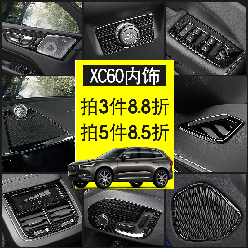 18-19款新沃尔沃XC60改装专用内饰 车身中控亮片汽车用品装饰配件