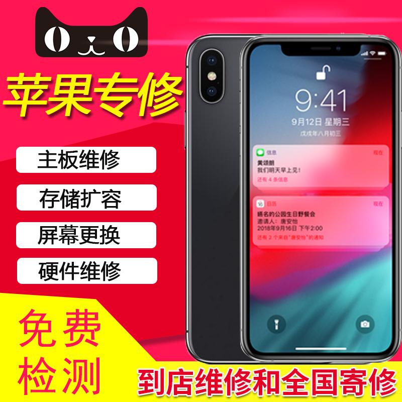 苹果手机维修店iPhone6s主板进水不开机7换屏幕总成Xmax8plus寄修