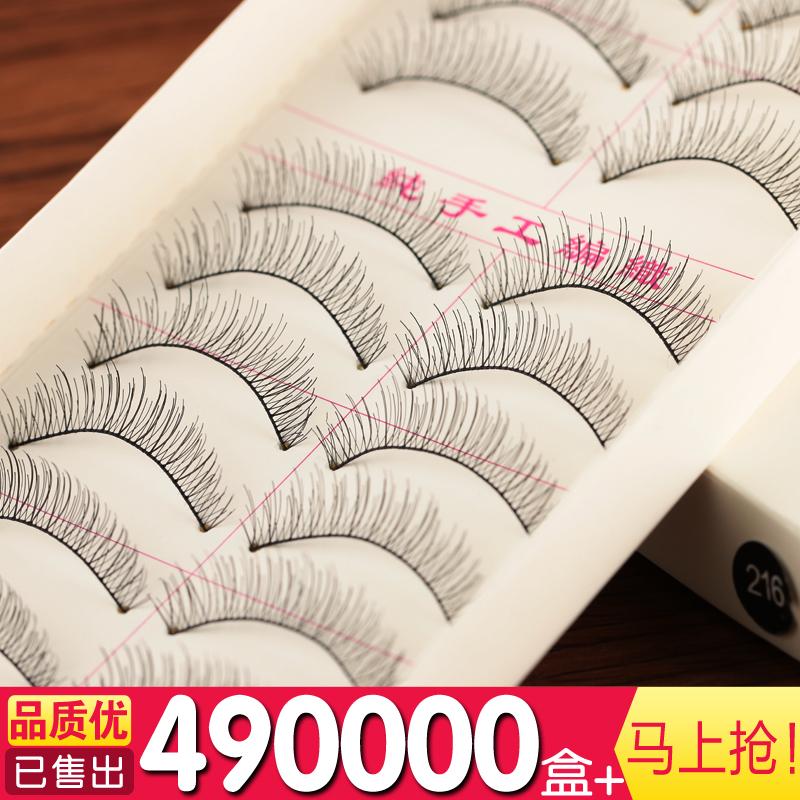 Тайвань исключительно вручную ложный ресница 216 хлопок стебель природный краткое модель естественный макияж глаз ресница 1.7 юань собака