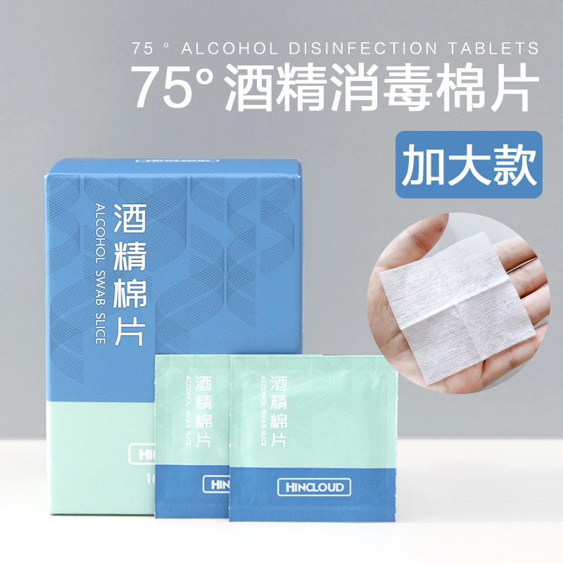 欣云75度酒精棉片手机消毒片湿巾一次性酒精碘伏棉棒大号尺寸6×6