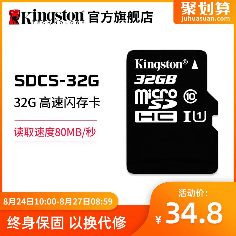 金士顿32g内存卡 micro SD卡高速 行车记录仪tf卡 32g手机存储卡