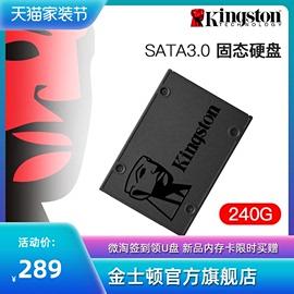 金士顿240G固态 sata3固态硬盘非256G 笔记本 2.5寸台式机电脑SSD