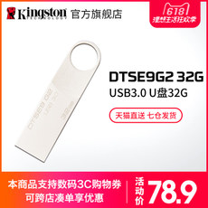 USB накопитель KingSton DTSE9 G2 32gu
