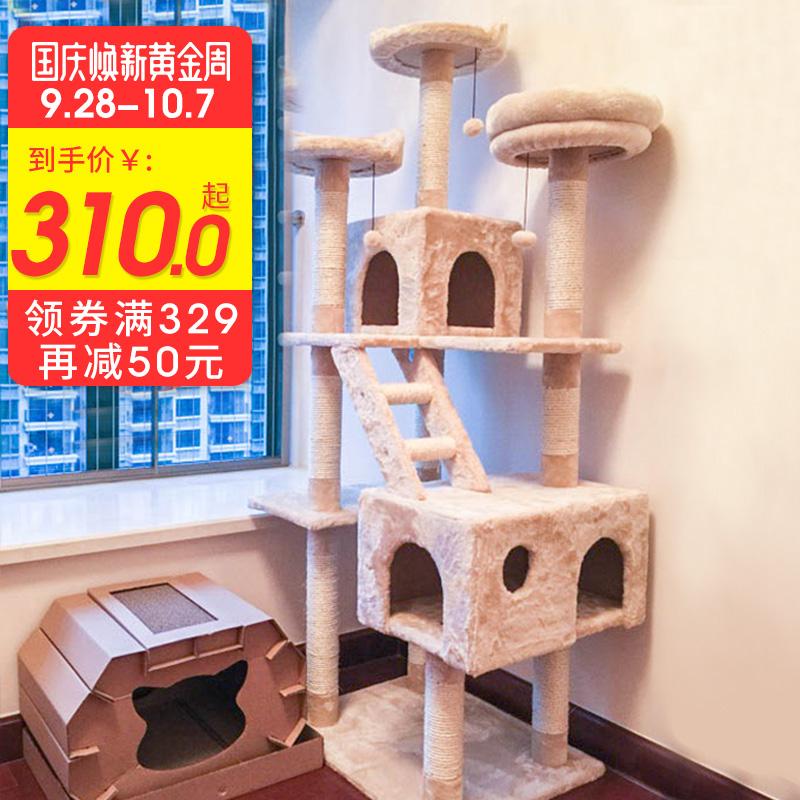 豪华猫爬架别墅一体猫窝猫树猫塔抓柱猫咪玩具用品抓架大型猫架子