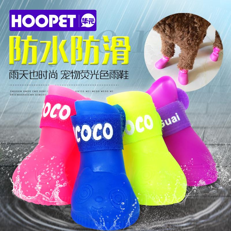 【换购】宠物狗狗鞋子小型中型犬不掉泰迪哈士奇防水大狗夏季雨鞋图片
