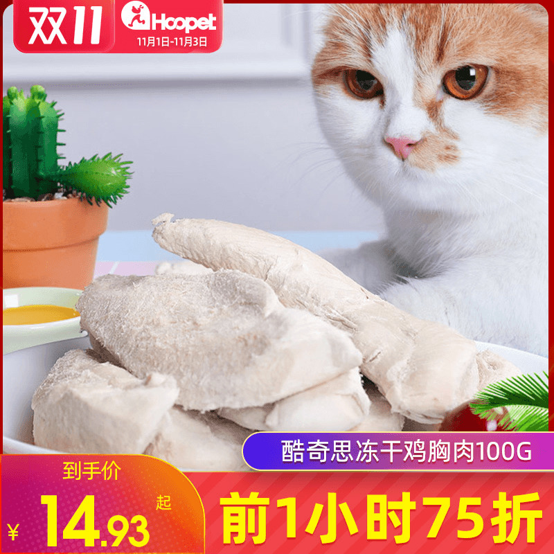 冻干猫零食鸡胸肉猫咪用品零食主食