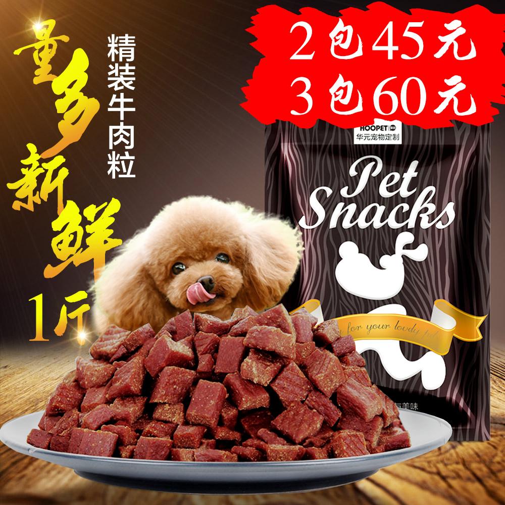 狗狗零食牛肉粒牛肉條泰迪金毛訓練獎勵補鈣寵物小型犬幼犬磨牙棒