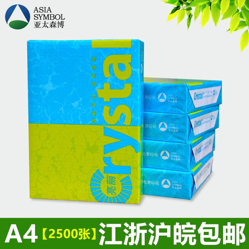 A4/a3纸打印/复印纸 白纸70g木浆纸70克 亮丽静电复印纸500张