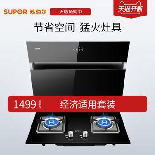 Плиты с вытяжками,  Supor/ провинция сучжоу причал ваш  J515+QB506 привлечь вытяжной станок газ кухня пакет кухня инструмент сторона поглощать стиль комбинированный набор, цена 18405 руб
