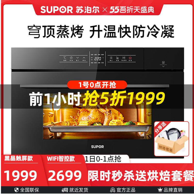 苏泊尔蒸烤一体机家用电烤箱嵌入式电蒸箱二合一智能40升蒸烤箱