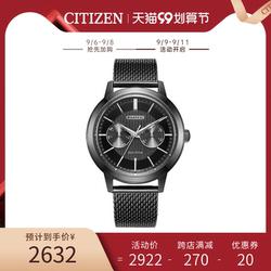 西铁城日本官方正品休闲炫酷黑米兰带日期显示光动能手表男BU4034
