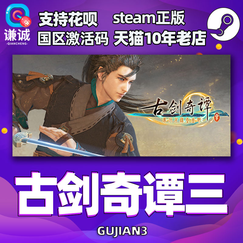 PC中文Steam 古剑奇谭三Gujian3 国区全球CDK激活码 古剑奇谭3 古剑奇谭2古剑1