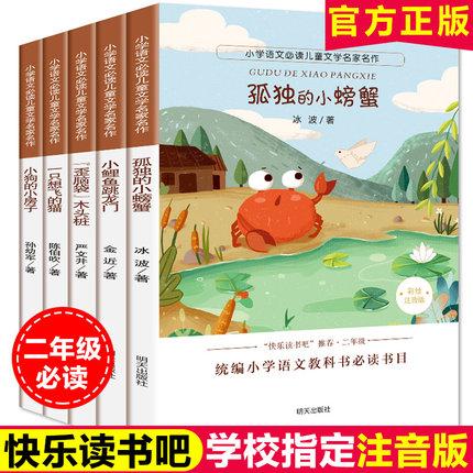 全套5册快乐读书吧丛书必读故事书