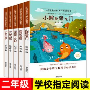 全套5册小鲤鱼跳龙门必读阅读书籍