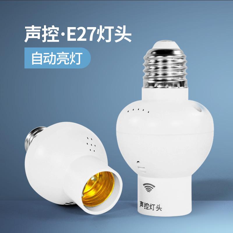 声控开关E27螺口智能声光控感应灯座家用led节能灯头楼道过道走廊