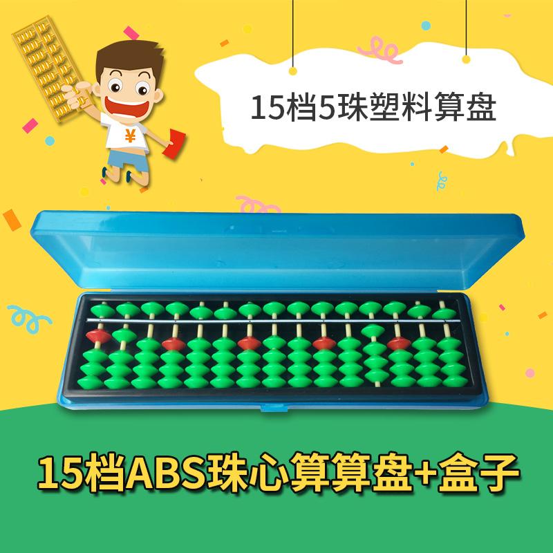 儿童算盘小学生幼儿15档5珠多功能小算盘 昂立珠心算算盘带盒包邮