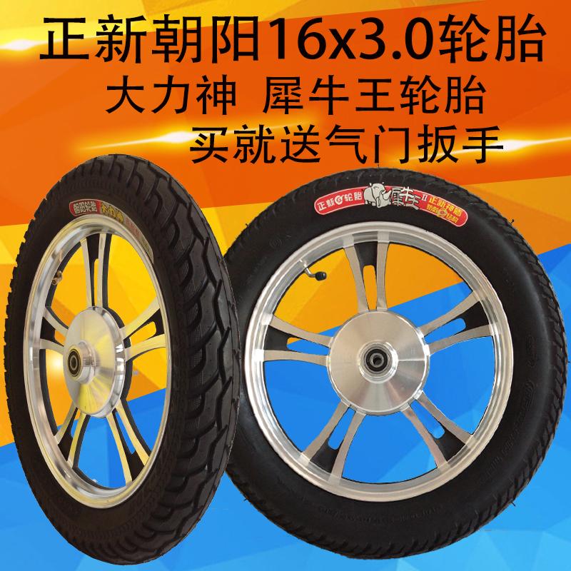 朝阳轮胎电动车轮胎16x3.0大力神外胎电瓶车外带胎76-305耐磨加厚图片