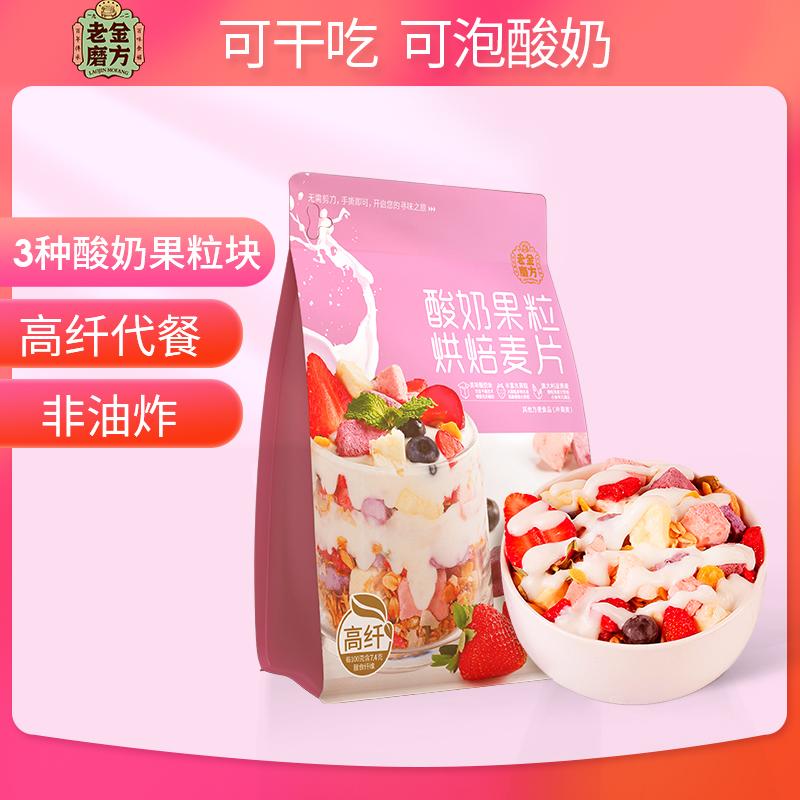 【老金磨方】酸奶果粒麦片代餐水果烘焙燕麦片 紫薯味 蜜桃乌龙味