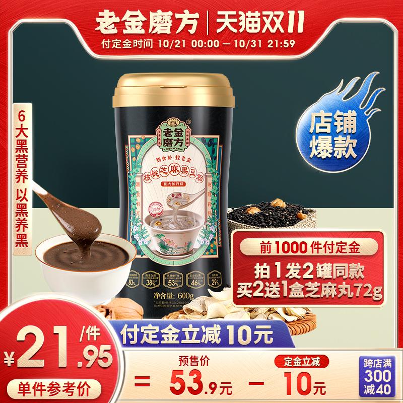 【老金磨方】黑芝麻核桃黑豆粉600g