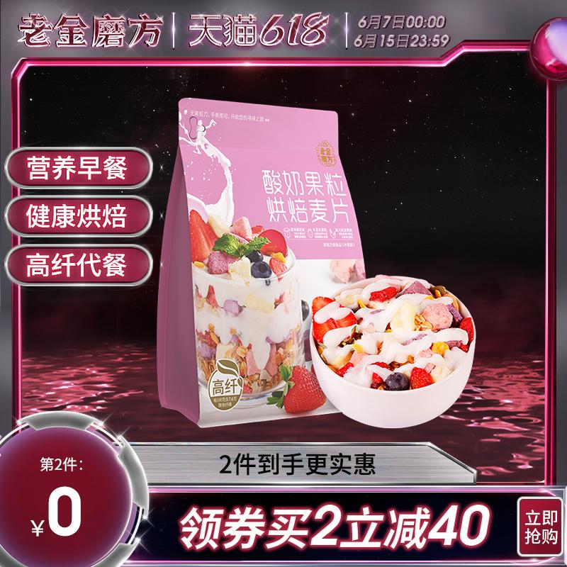 老金磨方酸奶果粒烘焙麦片水果坚果燕麦片早餐即食冲饮混合果味