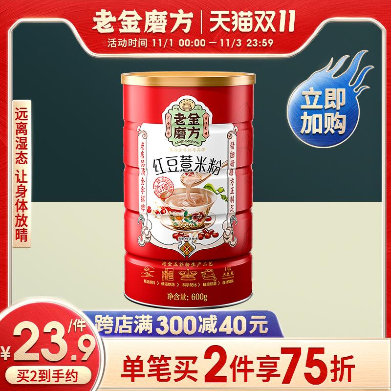 老金磨方红豆薏米粉薏仁代餐粥去除五谷杂粮冲饮早餐懒人食品濕气 - 封面