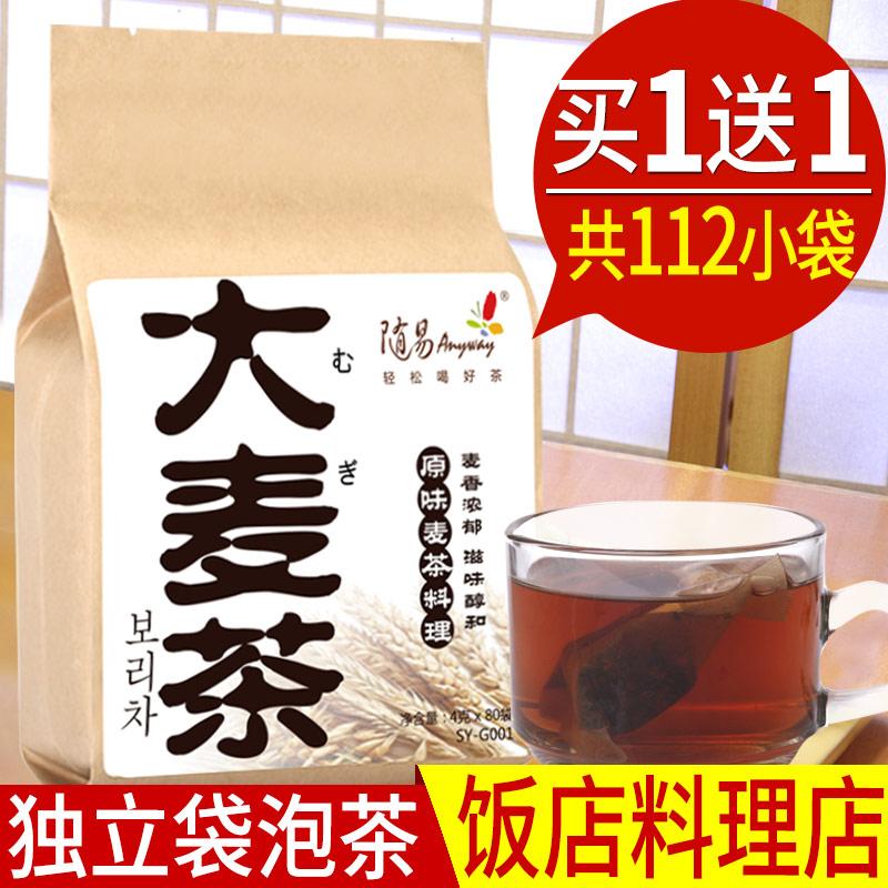 随易大麦茶买1送1原味大麦茶袋泡茶浓香型烘焙宜搭苦荞茶包邮