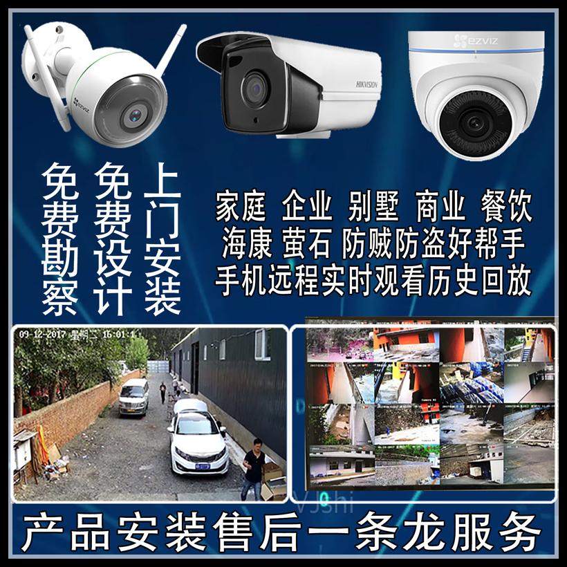 北京 监控安装上门服务 家用企业室内外有无线高清摄像头手机远程