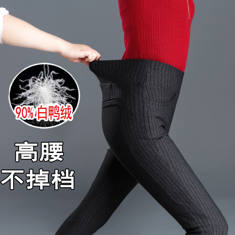 High grade down trousers with elastic feet, high waist, large white duck down, thin cotton pants, tight in winter, double sides