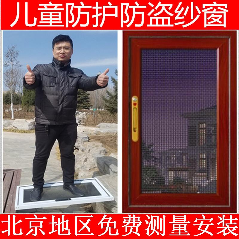 北京金剛網の紗の扉の盗難防止の紗の窓はガーゼの扉に鍵をかけて、子供を分解して保護して押して折ることができます。
