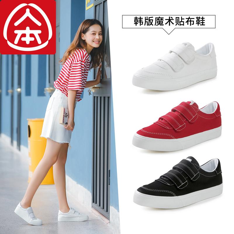 人本帆布鞋女 小白鞋女魔术贴新款平底百搭系带板鞋 韩版白色布鞋
