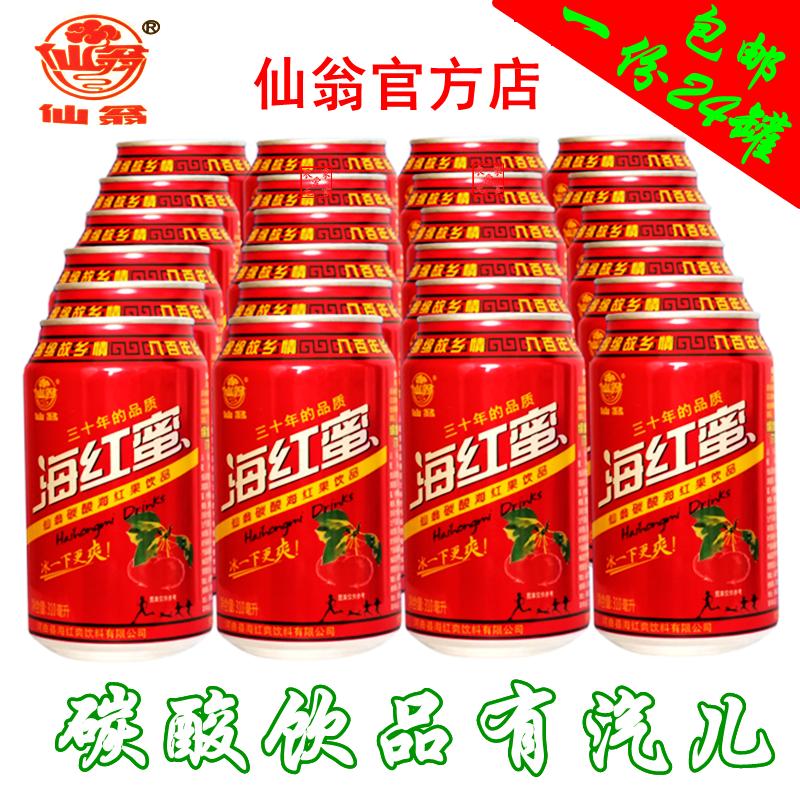 仙翁碳酸饮料 河曲特产 海红蜜310ml*24罐 厂家直销 一件 包邮
