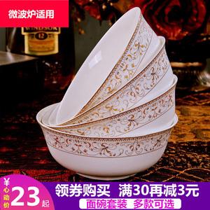 领3元券购买4个装景德镇陶瓷家用6英寸吃饭碗