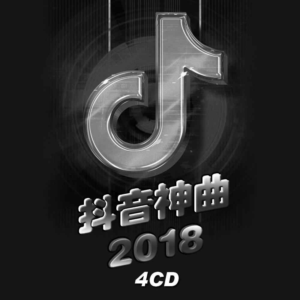 2018抖音热门歌曲汽车载音乐CD光盘音质无损碟片病变体面花姐快手
