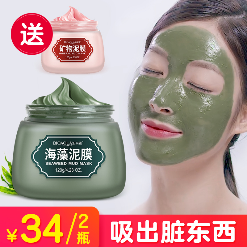 李佳琦海藻绿豆泥浆面膜深层清洁毛孔泥膜祛痘淡化痘印去黑头粉刺