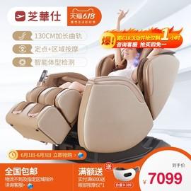 芝华仕多功能按摩椅太空舱全自动电动家用全身老人用品客厅m1020图片