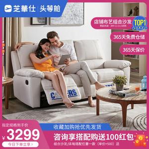 芝华仕头等舱沙发科技布布艺功能小户型家具客厅现代简约8908A