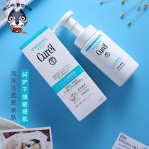 日本花王Curel珂润敏感肌洗面奶泡泡柯润氨基酸lesuo泡沫洁面乳