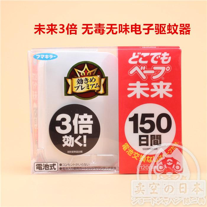 Бесплатная доставка иморт из японии VAPE будущее 3 время безвкусный неядовитый электронный комар репеллент устройство ребенок ребенок беременная женщина